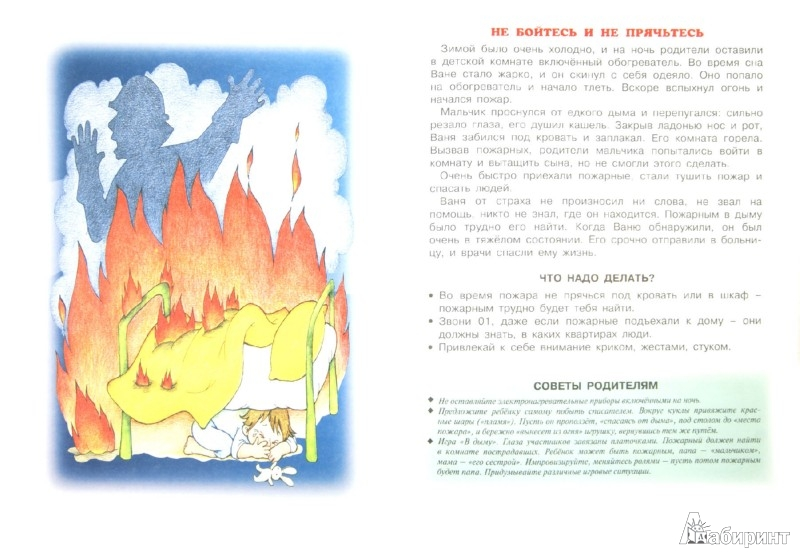 Иллюстрация 1 из 12 для Коварный огонь - Сергей Савушкин | Лабиринт - книги. Источник: Лабиринт