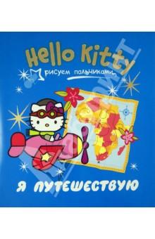 Hello Kitty. Я путешествую