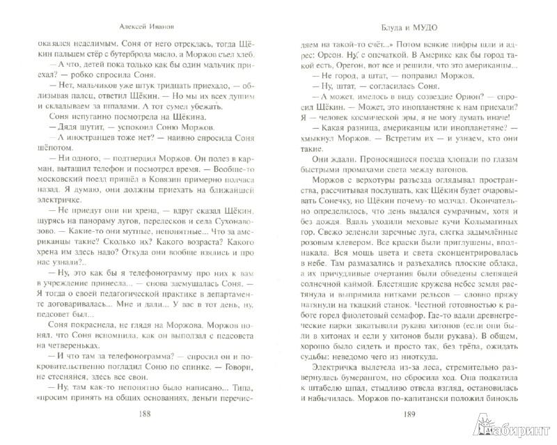 Иллюстрация 1 из 14 для Блуда и МУДО - Алексей Иванов | Лабиринт - книги. Источник: Лабиринт