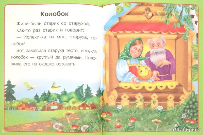 Иллюстрация 1 из 11 для Репка. Курочка Ряба. Колобок | Лабиринт - книги. Источник: Лабиринт
