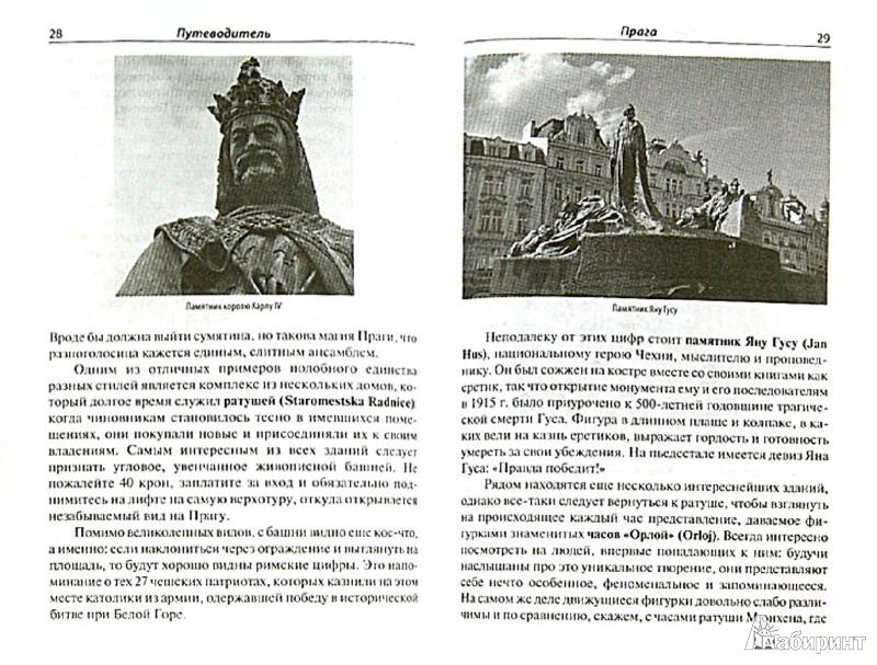 Иллюстрация 1 из 5 для Прага. Путеводитель - Вацлав Шуббе   Лабиринт - книги. Источник: Лабиринт