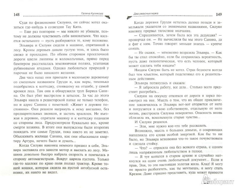 Иллюстрация 1 из 5 для Два ужасных мужа - Галина Куликова | Лабиринт - книги. Источник: Лабиринт
