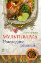 Третьякова Л. Мультиварка. Новогодние рецепты