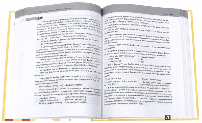 Иллюстрация 1 из 24 для Самоучитель английского языка: с элементарного уровня до сдачи тестов (+CDmp3) - Наталья Караванова | Лабиринт - книги. Источник: Лабиринт
