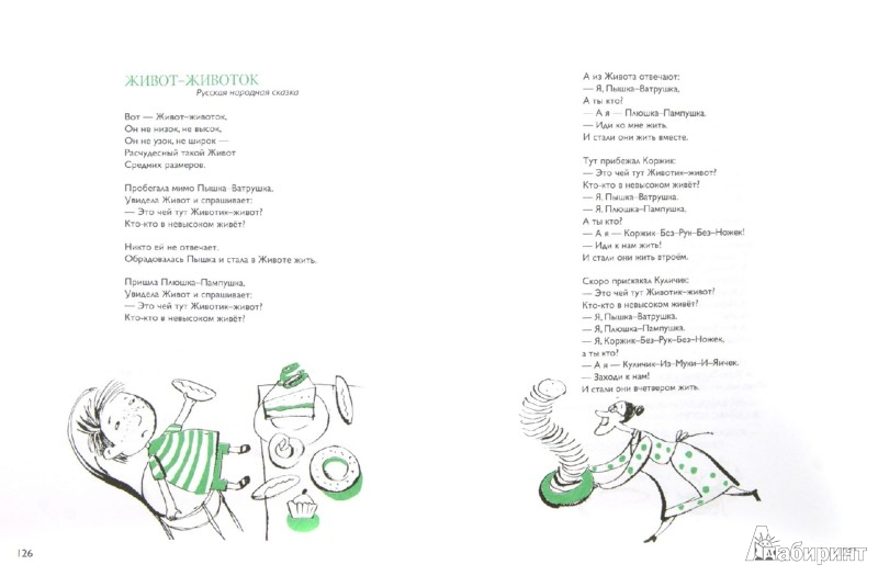 Иллюстрация 1 из 16 для Стихи. Том 1 - Андрей Усачев | Лабиринт - книги. Источник: Лабиринт