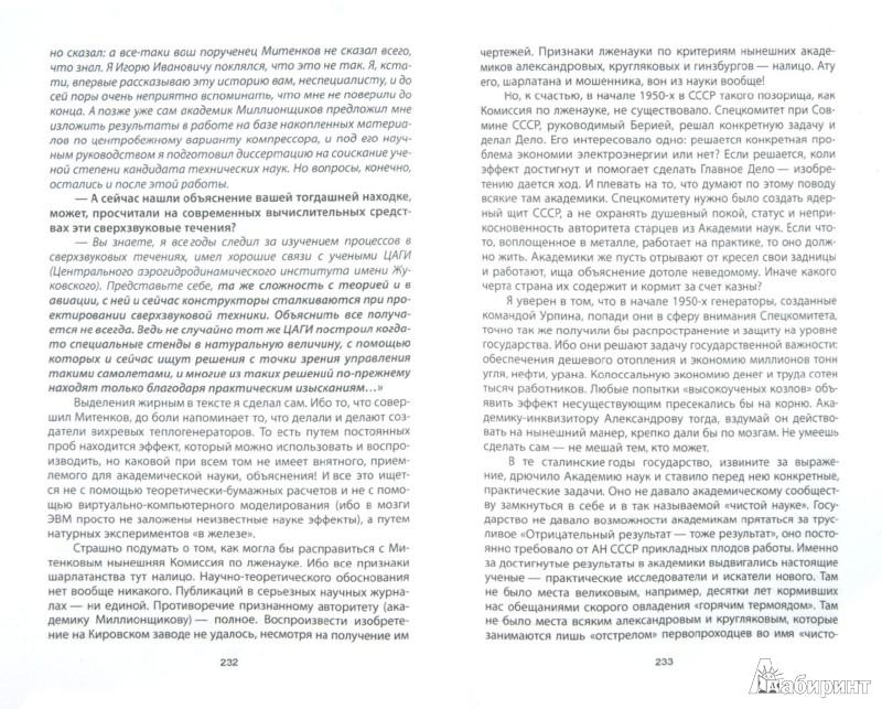 Иллюстрация 1 из 13 для Хроники невозможного: Фактор «Х» для русского прорыва в будущее - Максим Калашников | Лабиринт - книги. Источник: Лабиринт