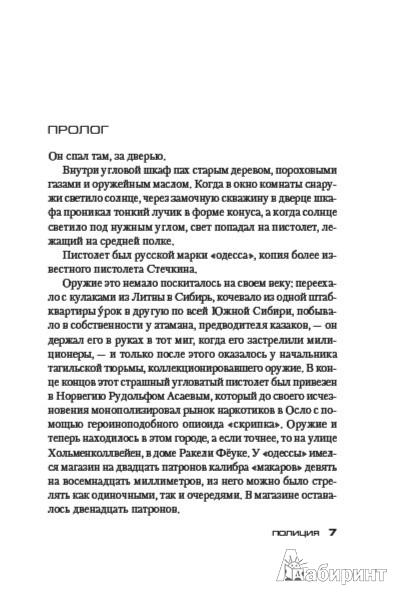 Иллюстрация 1 из 6 для Полиция - Ю Несбё   Лабиринт - книги. Источник: Лабиринт