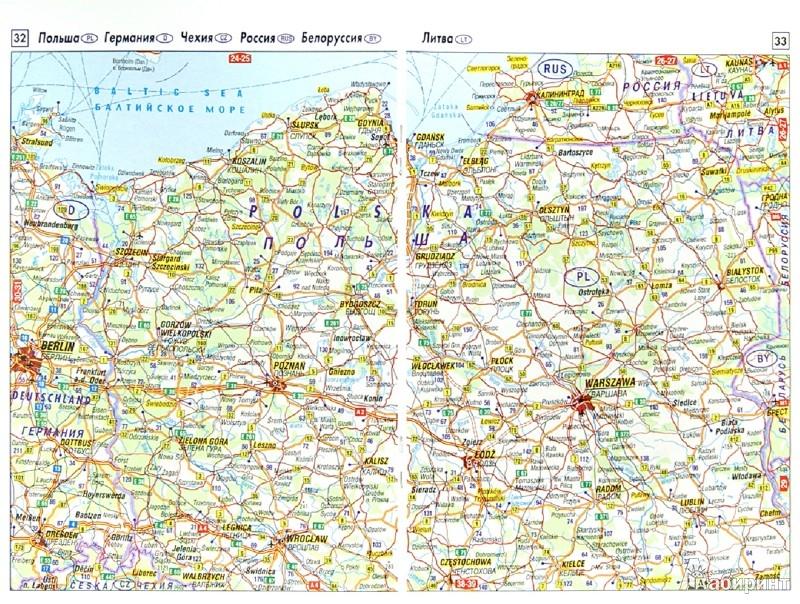 Иллюстрация 1 из 6 для Атлас автомобильных дорог. Европа 2014 | Лабиринт - книги. Источник: Лабиринт
