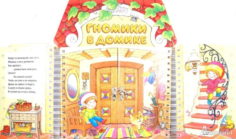 Иллюстрация 1 из 17 для Гномики в домике. Книжка-тренажер - Т. Коваль | Лабиринт - книги. Источник: Лабиринт