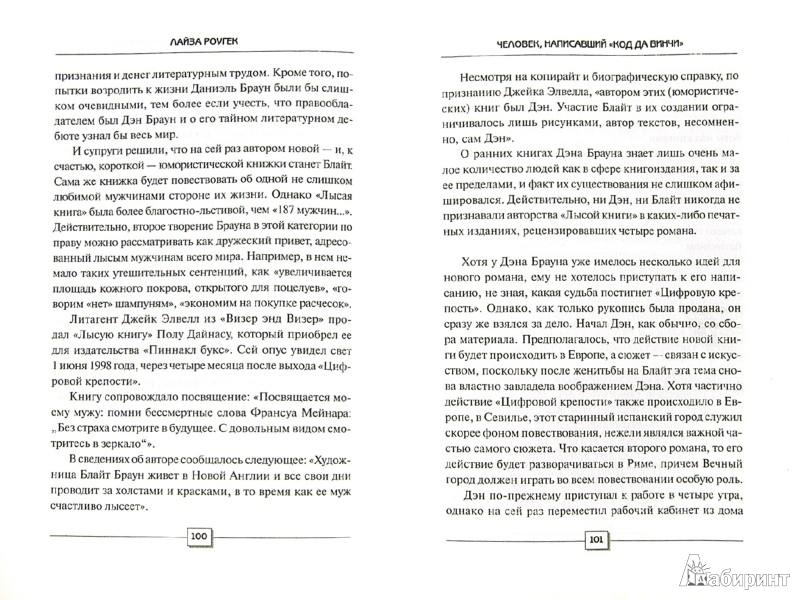 """Иллюстрация 1 из 18 для Человек, написавший """"Код да Винчи"""" - Лайза Роугек   Лабиринт - книги. Источник: Лабиринт"""