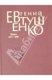 Первое собрание сочинений в 8-ми томах. Том 4. 1971-1975 года