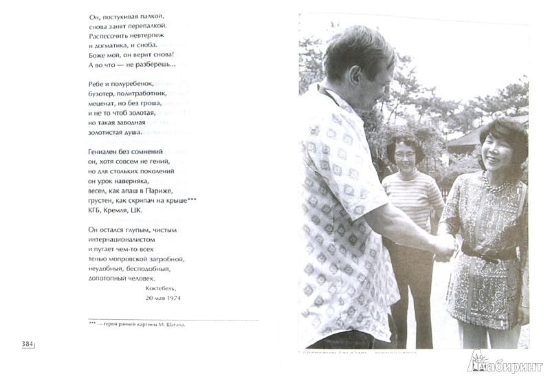 Иллюстрация 1 из 5 для Первое собрание сочинений в 8-ми томах. Том 4. 1971-1975 года - Евгений Евтушенко | Лабиринт - книги. Источник: Лабиринт