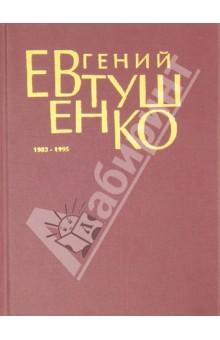 Первое собрание сочинений. В 8 томах. Том 6. 1983-1995