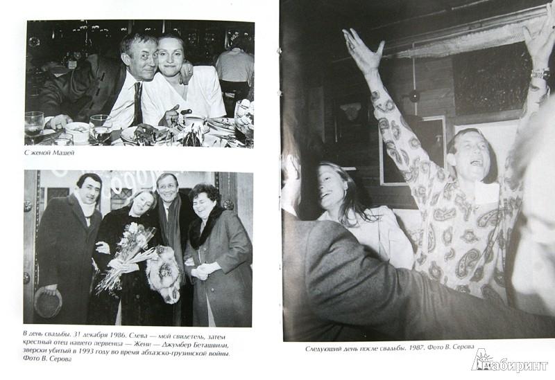 Иллюстрация 1 из 5 для Первое собрание сочинений. В 8 томах. Том 6. 1983-1995 - Евгений Евтушенко   Лабиринт - книги. Источник: Лабиринт