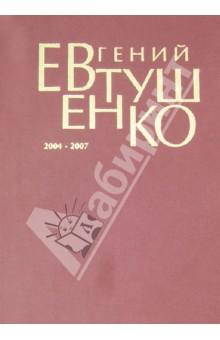 Первое собрание сочинений в 8-ми томах. Том 8. 2004-2007 гг.