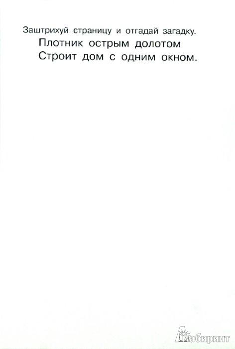 Иллюстрация 1 из 2 для Животные | Лабиринт - книги. Источник: Лабиринт