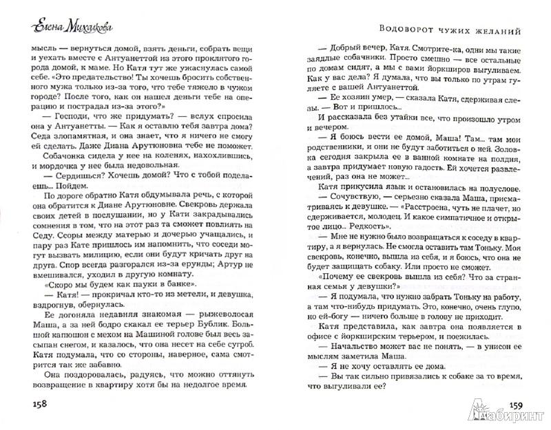 Иллюстрация 1 из 14 для Водоворот чужих желаний - Елена Михалкова | Лабиринт - книги. Источник: Лабиринт