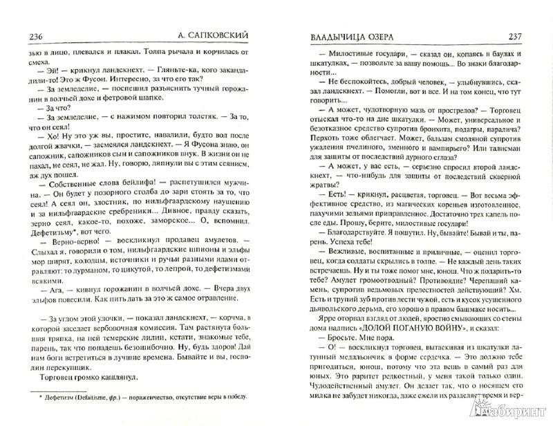 Иллюстрация 1 из 18 для Владычица Озера - Анджей Сапковский | Лабиринт - книги. Источник: Лабиринт