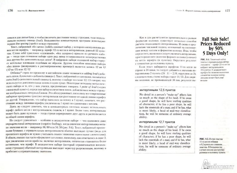 Иллюстрация 1 из 19 для Типографика. Шрифт, верстка, дизайн - Джеймс Феличи   Лабиринт - книги. Источник: Лабиринт