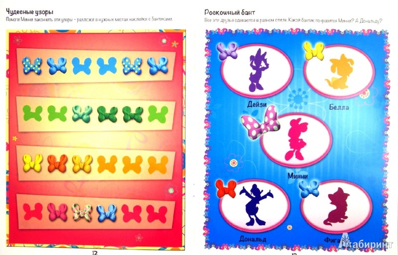 Иллюстрация 1 из 16 для Минни. Магазинчик Минни. Развивающая книжка с многоразовыми наклейками   Лабиринт - книги. Источник: Лабиринт