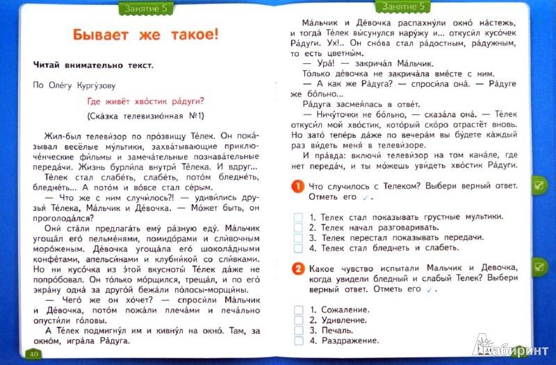 Иллюстрация 1 из 8 для Литературное чтение. 1 класс. Диагностика и контроль - Е. Матвеева | Лабиринт - книги. Источник: Лабиринт