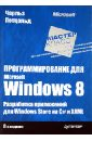 Программирование для Microsoft Windows 8, Петцольд Чарльз