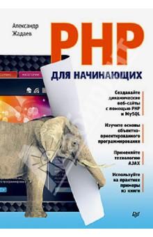 PHP для начинающих елена бенкен php mysql xml программирование для интернета cd rom