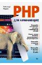 Жадаев Александр Геннадьевич PHP для начинающих все цены
