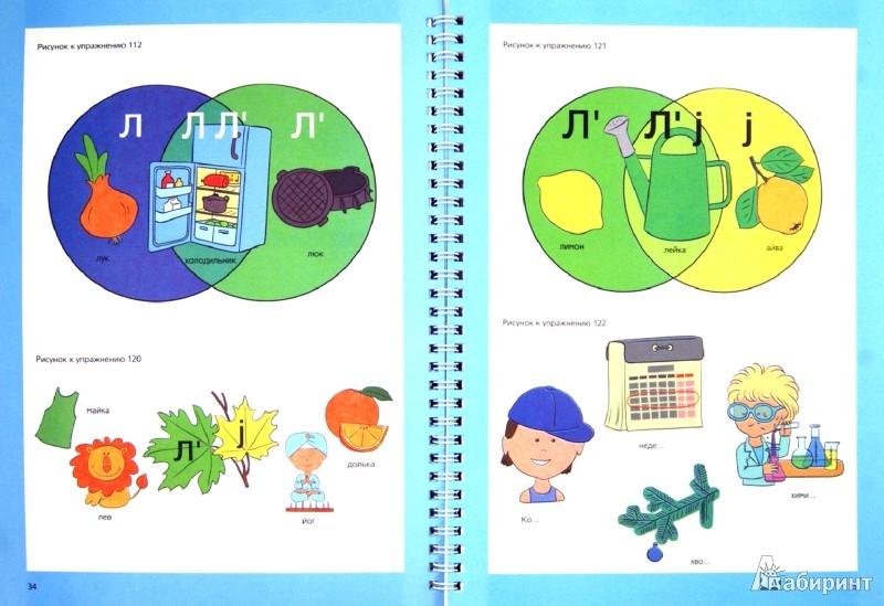 Иллюстрация 1 из 7 для Произношение звуков [л] -[л']. Различение похожих звуков [л]- [в],  [л]- [л'],  [л']- [j] - Н. Животенко | Лабиринт - книги. Источник: Лабиринт