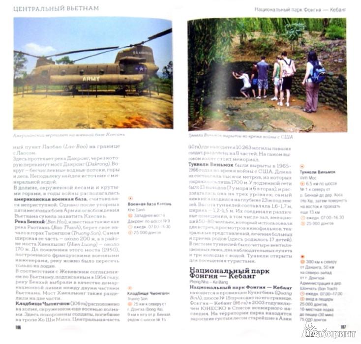 Иллюстрация 1 из 8 для Вьетнам. Путеводитель - Савинкина, Савинкин   Лабиринт - книги. Источник: Лабиринт