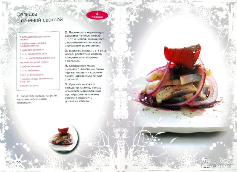 Иллюстрация 1 из 16 для Новогодние закуски на скорую руку | Лабиринт - книги. Источник: Лабиринт