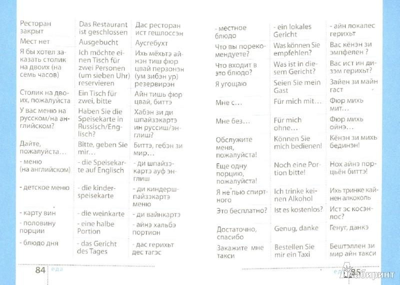 Иллюстрация 1 из 3 для Русско-немецкий разговорник | Лабиринт - книги. Источник: Лабиринт