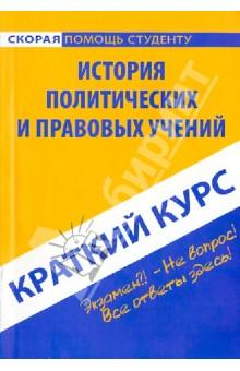 Краткий курс по истории политических и правовых учений. Учебное пособие