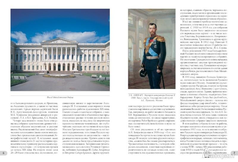 Иллюстрация 1 из 8 для Русский музей императора Александра III - Андрей Романовский | Лабиринт - книги. Источник: Лабиринт