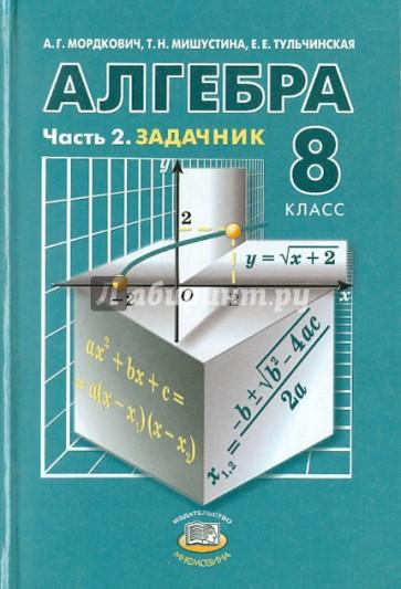 Онлайн Учебник По Алгебре 8 Класс Задачник Часть 2