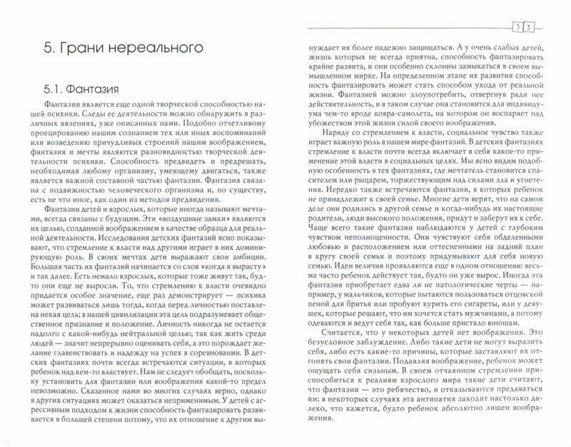 Иллюстрация 1 из 8 для Наука о характерах. Понять природу человека - Альфред Адлер | Лабиринт - книги. Источник: Лабиринт