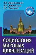 Социология мировых цивилизаций. Учебное пособие для вузов