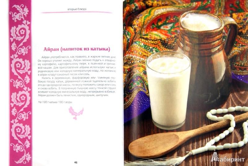 Иллюстрация 1 из 30 для Секреты татарской кухни | Лабиринт - книги. Источник: Лабиринт