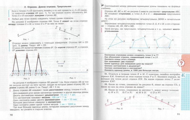 Иллюстрация 1 из 13 для Математика. 5 класс. Учебник. ФГОС - Виленкин, Жохов, Чесноков, Шварцбурд | Лабиринт - книги. Источник: Лабиринт