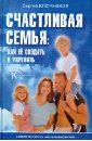 Ключников Сергей Юрьевич Счастливая семья: Как ее создать и укрепить