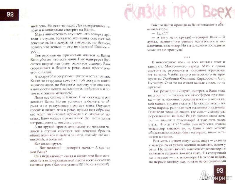 Иллюстрация 1 из 16 для Сказки. Рассказы - Сергей Седов   Лабиринт - книги. Источник: Лабиринт
