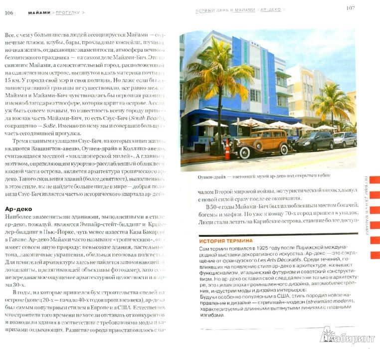 Иллюстрация 1 из 10 для Майами - Борис Юрин | Лабиринт - книги. Источник: Лабиринт
