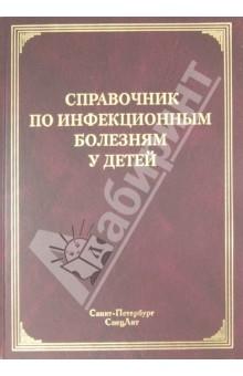 Справочник по инфекционным болезням у детей атлас детских инфекционных заболеваний