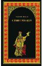 Обложка Семирамида. Золотая чаша