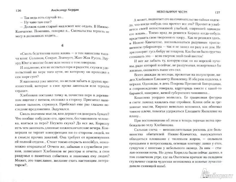Иллюстрация 1 из 13 для Невольники чести - Александр Кердан | Лабиринт - книги. Источник: Лабиринт