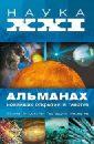 Обложка Наука XXI. Альманах новейших открытий и гипотез