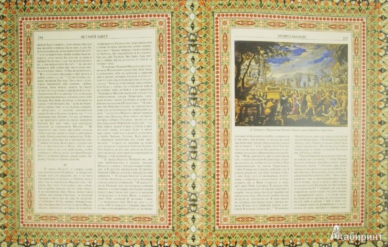 Иллюстрация 1 из 13 для Иллюстрированная Библия | Лабиринт - книги. Источник: Лабиринт