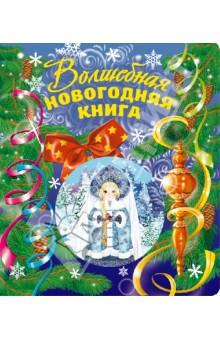 Волшебная новогодняя книга