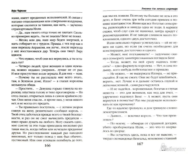 Иллюстрация 1 из 16 для Ловушка для личного секретаря - Вера Чиркова | Лабиринт - книги. Источник: Лабиринт