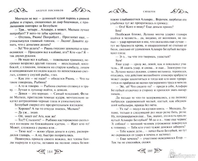 Иллюстрация 1 из 8 для Сюзерен - Андрей Посняков | Лабиринт - книги. Источник: Лабиринт